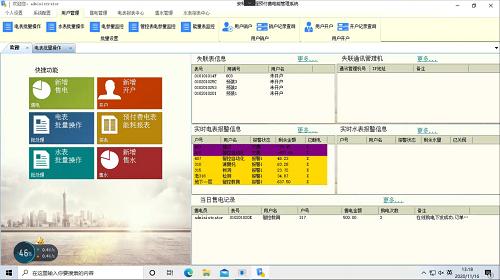 常州龍琥創業園遠程預付費電能管理系統的設計與應用